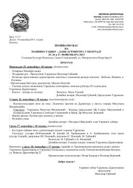 ПОЗИВАМО ВАС - Удружење Дурмитораца у Београду