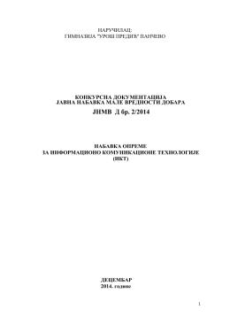 Конкурсна документација РАЧУНАРИ