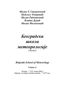 Београдска школа метеорологије