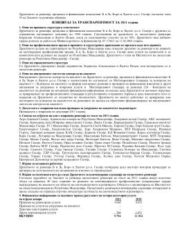 Извештај за транспарентност на друштвото за Б и Љ доо Скопје