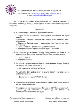 na op{tina Kisela Voda vo grad Skopje odr`an na 09.10.2013