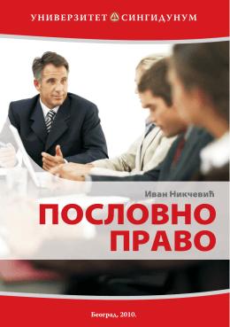 Poslovno pravo.pdf - Seminarski i diplomski radovi