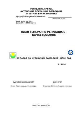 Текстуални део (.pdf)