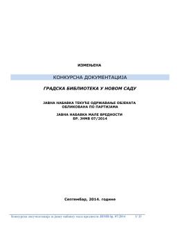 Измењена конкурсна документација ЈНМВ 07-14