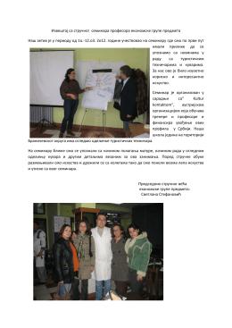 Извештај са стручног семинара професора економске групе