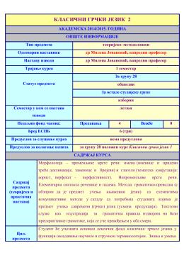 КЛАСИЧНИ ГРЧКИ ЈЕЗИК 2
