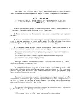 Критеријуми за стицање звања наставника на Универзитету