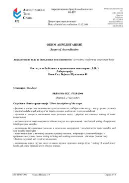 obim akreditacije laboratorije za ispitivanje