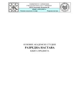 Књига предмета - Учитељски факултет