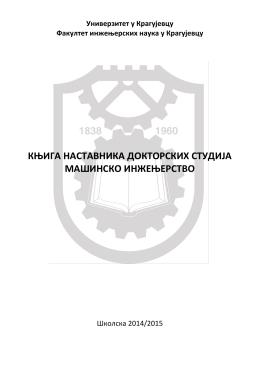 Knjiga nastavnika - Fakultet inženjerskih nauka Univerziteta u