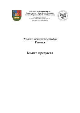 Knjiga predmeta - Pedagoski Fakultet u Jagodini
