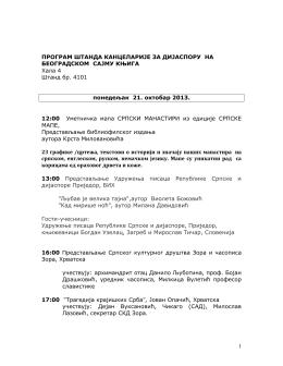 1 програм штанда канцеларије за дијаспору на београдском