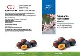 Preuzmite brošuru TEHNOLOGIJA PROIZVODNJE ŠLJIVE