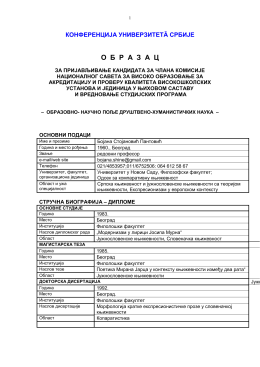 др Бојана Стојановић Пантовић - Конференција универзитетâ