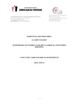 конкурсна документација за јавну набавку испитивање