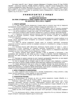 Конкурс мастер академске студије 2013/2014