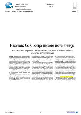 Naslov: Ivanov: Vo Srbija imame ista vizija Kovačić&Spaić 1/1