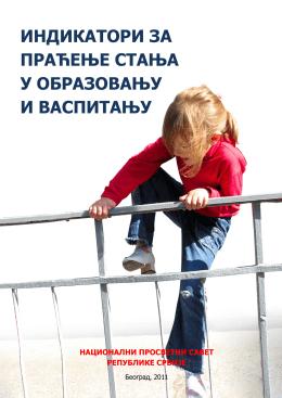 НПС: Индикатори за праћење стања у образовању и