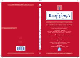 СПМ 1/2010 - СРПСКА ПОЛИТИЧКА МИСАО
