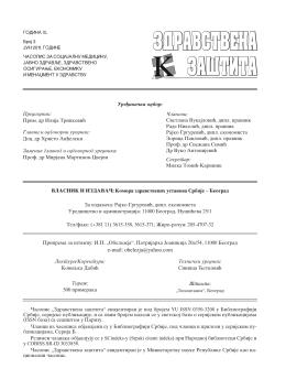 Health Care 3/11 - Комора здравствених установа Србије