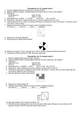 Иницијални тест (5. разред) група 1 1. Запиши