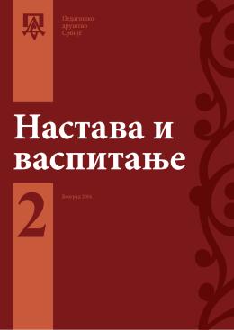 """""""Nastava i vaspitanje"""" broj 2/2014."""