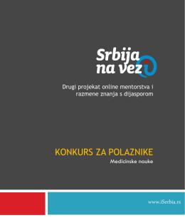 OVDE - iSerbia