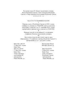 На основу члана 29. Општег колективног уговора, Влада