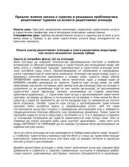 Predlog izmene Zakona o turizmu i problematika receptivnog turizma