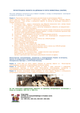 регистрација објекта за држање и узгој животиња (фарме)