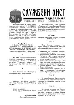 """""""Сл. гласник РС"""", бр. 72/2009"""