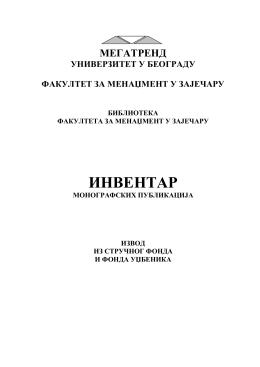 ИНВЕНТАР - Fakultet za menadžment