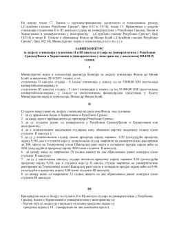Tompsonova i Šangajska rang-lista univerziteta