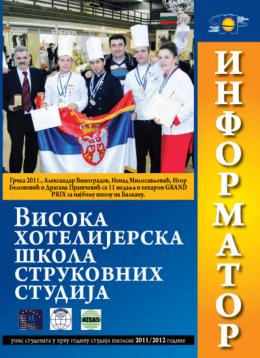 школске2011/2012 - Висока хотелијерска школа, Београд