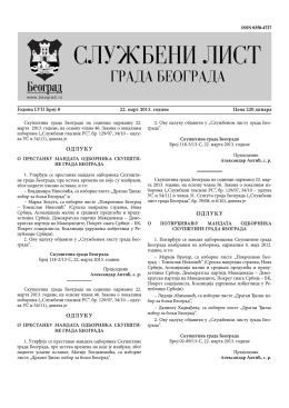 """""""Службени лист града Београда"""", број 8/2013"""