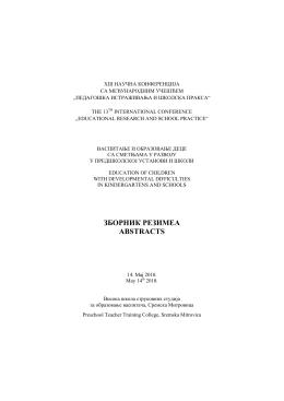Kњига резимеа (PDF)