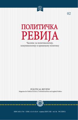 ПР 2/2013 - Политичка ревија