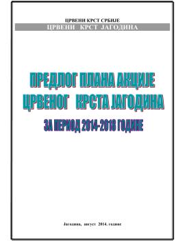 План активности за период 2014-2018.