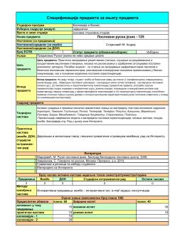 Пословни руски језик