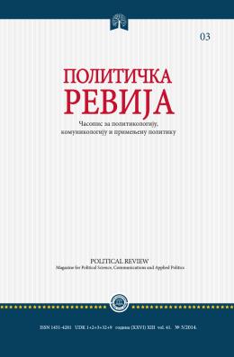 ПР 3/2014 - Политичка ревија