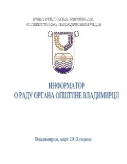 информатор о раду органа општине