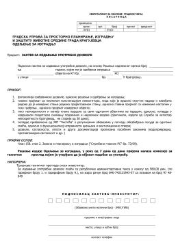 Zahtev za izdavanje upotrebne dozvole visokogradnja