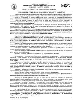Skopje, 16.04.2011 godina 1 - Машински факултет