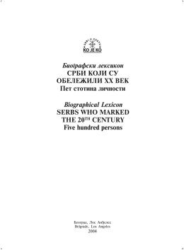 Срби XX век