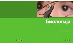 Biologija korice.indd