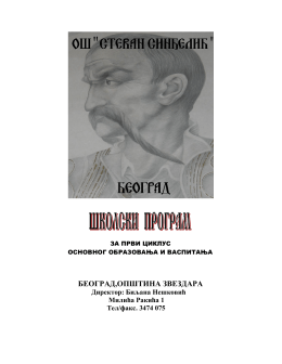 SKOLSKI PROGRAM ZA I, II, III IV RAZRED 2014-2018.pdf
