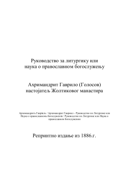 Руководство за литургику или наука о православном богослужењу