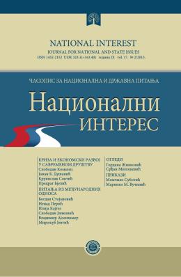 НИ 2/2013 - Национални интерес