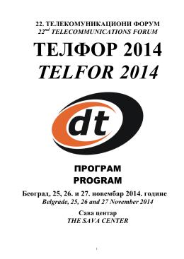 ТЕЛФОР 2014 TЕLFOR 2014