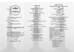 documents/pozivnica sao konacna verzija.pdf